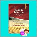 เจ้าชายอเล็กซานโดรส ชุดบัลลังก์คาเรเดส The Royal House of Karedes:Billionaire Prince,Pregnant Mistress Sandra Marton เลดี้เกรย์ สมใจบุ๊คส์