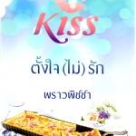 ตั้งใจ(ไม่)รัก พราวพิชชา คิส KISS ในเครือ สื่อวรรณกรรม