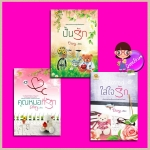 ชุด Diary 3 เล่ม : 1.คุณหมอที่รัก 2.ปั้นรัก 3.ใส่ใจรัก Diary สำนักพิมพ์อัญญาณี