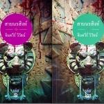 สาบนรสิงห์ เล่ม 1-2 จินตวีร์ วิวัธน์ กรู๊ฟ พับลิชชิ่ง Groove Publishing