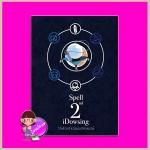 2nd Spell : iDowsing รักเผือกๆของแม่มดกับหมอผี ชุด Shaman's Love Veerandah(วีรันดา) กัลฐิดา ทำมือ << สินค้าเปิดสั่งจอง (Pre-Order) ขอความร่วมมือ งดสั่งสินค้านี้ร่วมกับรายการอื่น >> หนังสือออก 30 มี.ค. 60