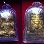 พญายมราช (หัวเชื้อ) เนื้อเปิดพิมพ์