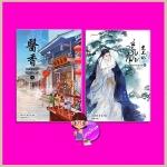 ยอดหญิงหมอเทวดา เล่ม 4 ( 7 เล่มจบ ) ฉู่หวังเฟย ชายาสองวิญญาณ เล่ม 4( 5 เล่มจบ) แจ่มใส มากกว่ารัก