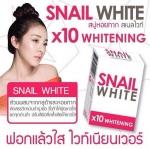 **พร้อมส่ง**Snail White สบู่หอยทาก สแนลไวท์ X10 Whitening