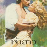 เจ้าสาว ตอน แรงรัก ชุด เจ้าสาว 2 The Accidental Bride (Bride Trilogy#2) เจน เฟธเธอร์ (Jane Feather) กัณหา แก้วไทย แก้วกานต์