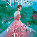 มรดกหัวใจ ชุด เรฟเนลส์ เล่ม 1 Cold-Hearted Rake (The Ravenels #1) ลิซ่า เคลย์แพส(Lisa Kleypas) กัญชลิกา แก้วกานต์