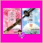 ชินเซ็นกุมิ เล่ม 1-2 新撰組 しんせんぐみ Shinsengumi วสันต์จันทรา อาทิตย์คิมหันต์(หัทยาวดี) ทำมือ