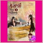 8 สามี เล่ม 3 ฝ่าบาทอย่าเป็นแบบนี้ได้ไหม Story of husbands 3 Zhang Lian เขียน ฉินฉง แปล แฮปปี้ บานาน่า Happy Banana ในเครือ ฟิสิกส์เซ็นเตอร์