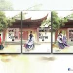 เล่ห์รักทรราช (3 เล่มจบ) 是非分不清, 斷指娘子 อวี๋ฉิง (于晴) แจ่มใส มากกว่ารัก
