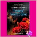 Twins' Seduction เพลิงรักร้อน ซ่อนกลลวง ชุด The Sinful Seduction Meawparadise Lemon Drops H ในเครือ อินเลิฟ