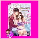ROMANCES SCENT P.III หยุดหัวใจรักนายตัวแสบ mu_mu_jung แสนดี ในเครือสนุกอ่าน