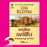 ขอเพียงแค่ฝัน Dreaming of You Lisa Kleypas ไอริส แก้วกานต์