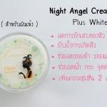 **พร้อมส่ง**Night Angel Cream ครีมเทวดา สำหรับผิวแห้ง