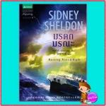 มรดกมรณะ Morning,Noon&Night ซิดนีย์ เชลดอน (Sidney Sheldon) วิกรานต์ แพรว