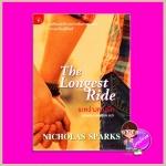 ระหว่างทางรัก The Longest Ride นิโคลัส สปาร์กส์ (Nicholas Sparks) วรางคณา เหมศุกล มติชน