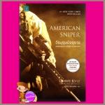 วีรบุรุษมัจจุราช American Sniper Chris Kyle:Scott McEwen:Jim DeFelice ยุทธวีร์ ยุทธวงศ์ชัย น้ำพุ