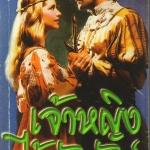 เจ้าหญิงไร้บัลลังก์ Princess of Thornbury Tracy Williams Three Dog Knight Tori Phillips สาริน ฟองน้ำ