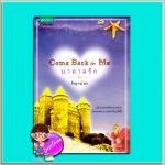 บาดาลรัก Come Back to Me ริญจน์ธร อรุณ ในเครือ อมรินทร์