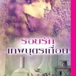 รอยรักเทพบุตรเถื่อน มุกปรินทร์ โรแมนติค พับลิชชิ่ง Romantic Publishing << สินค้าเปิดสั่งจอง (Pre-Order) ขอความร่วมมือ งดสั่งสินค้านี้ร่วมกับรายการอื่น >> หนังสือออก 28-31 พ.ค. 60