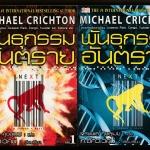 พันธุกรรมอันตราย Next ไมเคิล ไครซ์ตัน(Michael Crichton) ทรงพล ศุขสุเมฆ สยามอินเตอร์บุ๊คส์