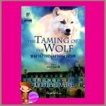 หมาป่าหนุ่มจอมพยศ ชุดหมาป่ายอดรัก4 The Taming of the Wolf ลิเดีย แดร์(Lydia Dare) กัญชลิกา แก้วกานต์