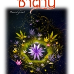 พรหมลิขิตซาตาน (มือสอง) (สภาพ85-95%) กานจ์แก้ว กรีนมายด์ บุ๊คส์ Green Mind Publishing