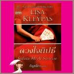 ดวงใจยิปซี ชุด แฮทธาเวย์ 2 Seduce Me At Sunrise ชุด Hathaways ลิซ่า เคลย์แพส (Lisa Kleypas) กัญชลิกา แก้วกานต์