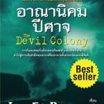อาณานิคมปีศาจ The Devil Colony (Sigma Force, #7)เจมส์ โรลลินส์ ( James Rollins) ขจรจันทร์ นานมีบุ๊คส์ NANMEEBOOKS