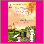 ซ่อนรัก :ซ่อนรัก ลิขิตกามเทพ เทพบุตรในฝัน Where's My Hero? :Against the Odds , A Tale of Two Sisters,Midsummer's Knight ลิซ่า เคลย์แพส (Lisa Kleypas) จูเลีย ควินน์ (Julia Quinn) คินลีย์ แมคเกรเกอร์ (Kinley MacGregor) กัญชลิกา,จิตอุษา แก้วกานต์