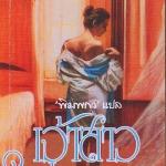เจ้าสาวในม่านหมอก Secret Destiny Christine Sandy Bride of the Mist (Draycott Abbey # 5) คริสติน่า สกาย (Christins Skye) พิมพกา ฟองน้ำ