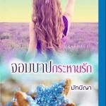 จอมบาปกระหายรัก มัทนีญา โรแมนติค พับลิชชิ่ง Romantic Publishing