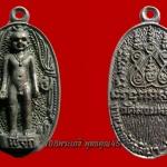 กุมารทอง พี่จุกวัดสวนหลวง เหรียญกลม สมโภชน์พระอุโบสถ พ.ศ2545