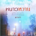 หนาวหวาน The Sweetest Winter (มือสอง) มาภา อรุณ ในเครือ อมรินทร์