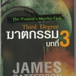 ฆาตกรรมบทที่ 3 Third Degree Second Chance (The Women's Murder Club # 3) เจมส์ แพตเทอร์สัน ( James Patterson) & Andrew Gross ประกายแก้ว นานมีบุ๊คส์ NANMEEBOOKS