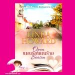 แผนรักแผนร้าย Open Season ลินดา โฮเวิร์ด (Linda Howard) พิชญา แก้วกานต์