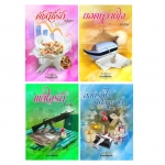 ชุด 4เหล่าพิทักษ์หัวใจ 4 เล่ม (มือสอง) (สภาพ85-95%) : 1.ดัชนีชี้รัก 2.ยอดหวานใจ 3.พลีใจรัก 4.สลักรักไว้ที่ปลายฟ้า กวินทรา ลาฌีนุส เกศวริน ชุติกานต์ กรีนมายด์ บุ๊คส์ Green Mind Publishing