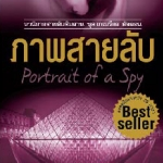 ภาพสายลับ ชุด เกเบรียล อัลลอน 11 Portrait of a Spy (Gabriel Allon #11) แดเนียล ซิลวา (Daniel Silva) ไพบูลย์ สุทธิ นานมีบุ๊คส์ NANMEEBOOKS
