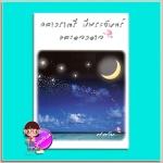กลางราตรีมีพระจันทร์และดวงดาว(มือสอง) ณตวัน มันดี MONDEE
