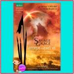 เทวทูตคนสุดท้าย The Savage Grace บรี เดสเพน(Bree Despain) เจนจิรา เสรีโยธิน แพรว