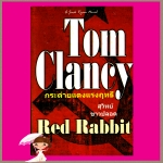 กระต่ายแดงแรงฤทธิ์ Red Rabbit ทอม แคลนซี่(Tom Clancy) สุวิทย์ ขาวปลอด วรรณวิภา