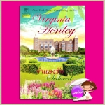จำแลงรัก Seduced เวอร์จิเนีย เฮ็นลีย์(Virginia Henley) สีตา แก้วกานต์