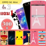 OPPO N1 Mini-Cartoonl Stikker Film Case #1[Pre-Order]