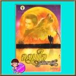 จอมใจแห่งราชัน จิรัชญา กรีนมายด์ Green Mind Publishing