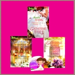 ชุดวิวาห์พาฝัน วุ่นรักวิวาห์ลวง หวามรักวิวาห์ร้อน เสี่ยงรักวิวาห์เร้นWife by Wednesday Married by Monday Fiance' by Friday (Weekday Brides series)แคทเธอรีน บายบี (Catherine Bybee)ปิยะฉัตรแก้วกานต์