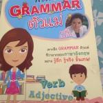 พิชิต Grammar ตัวแม่