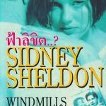ฟ้าลิขิต…? Windmills of the Gods ซิดนีย์ เชลดอน (Sidney Sheldon) สุวิทย์ ขาวปลอด วรรณวิภา