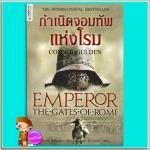 กำเนิดจอมทัพแห่งโรม Emperor:The Gates of Rome คอนน์ อิกกัลเดน(Conn Iggulden) วรางคณา ศิริวานนท์ นกฮูก