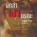 นักล่าเงามรณะ Sniper Elite:One Way Trip สก๊อตต์ แม็คอีเว็น และธอมัส โคลอเนียร์ (Scott McEwen with Thomas Koloniar)ปัญญ์แพรว