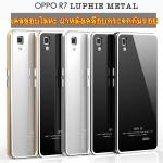 เคส Oppo R7 Lite - LUPHIE เคสขอบโลหะ ฝาหลังเคลือบกระจกกันรอย [Pre-Order]