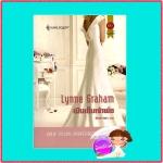 เมียเก็บเจ้าพ่อ Greek Tycoon,Inexperienced Mistress ลินน์ เกรแฮม(Lynne Graham) จัทราพร สมใจบุ๊คส์
